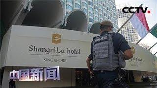 [中国新闻] 媒体焦点 香格里拉对话会聚焦地区安全 港媒:共商亚太安全新挑战 | CCTV中文国际