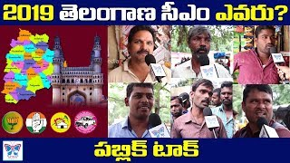 Who Is Telangana Next CM ? || Public Talk On 2019 Telangana Politics || Opinion With Myra Media