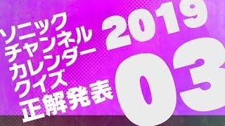 2019年03月 カレンダークイズ 正解発表