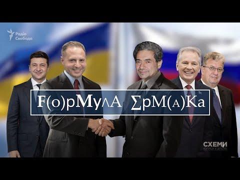 «Формула Ермака»: бизнес-связи переговорщика Зеленского с политической элитой России || СХЕМЫ №231