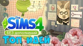 �������� ���� The Sims 4: Идеи и Хитрости  для базовой игры 👀 ������