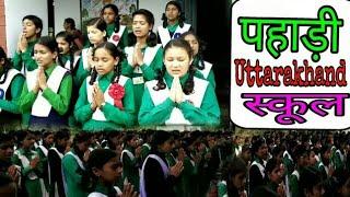 स्कूल में कुमाऊंनी गढ़वाली प्रार्थना pahadi/Uttarakhand