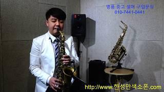 [ 허공 ] 한성만 셀마 마크식스 색소폰 연주 韓成萬萨克管演奏