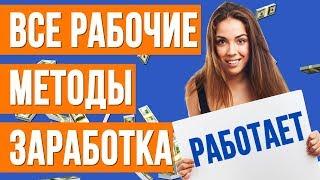 ЗАРАБОТОК В СЕТИ ИНТЕРНЕТ 2018.