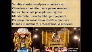 Dwadasha Stotra Preenayamo Vasudevam