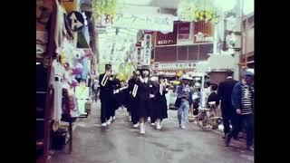 昭和54年(1979年)5月18日に行われた大日商店街神戸まつりパレード.