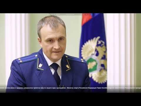 Генеральная Прокуратура (февраль