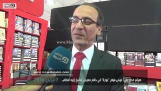 مصر العربية | هيثم الحاج علي: عرض فيلم
