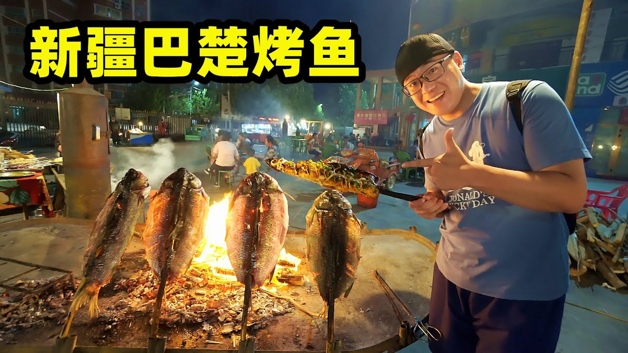 新疆只有羊肉?还有巴楚烤鱼,古法烘烤红海大鱼,80一条半只吃撑 Street Food Bachu Grilled Fish in China