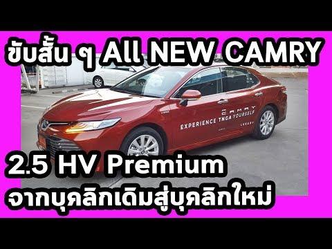 all new camry กับ accord toyota yaris trd price philippines ข บก นส น ๆ ก บ 2 5 hv premium 1 799 000 บาท