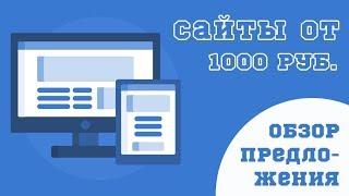 Заказать веб-сайт недорого - от рублей