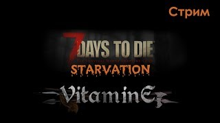 7 Days To Die - STARVATION - 35 день скоро ОРДА а бура нет #гдебур