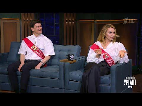 Екатерина Варнава и Александр Гудков. Вечерний Ургант.  28.05.2020