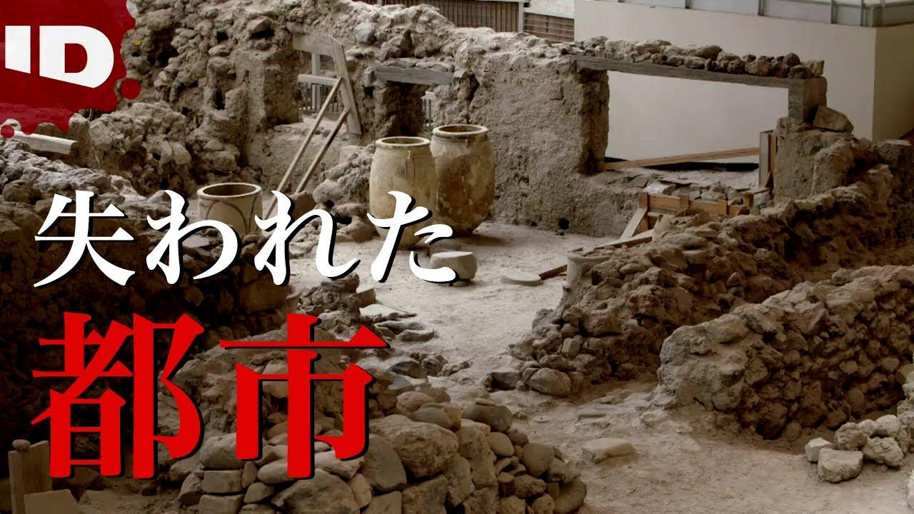 【幻の大陸】アトランティス | ミッシング~迷宮事件の謎~【未解決】