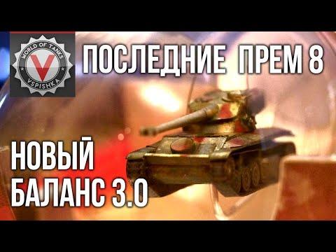 Сколько Премиум танков 8 ур. переживут Песочницы Баланс 3.0 | World Of Tanks