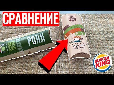 Сравнение креветок Макдоналдс и Бургер Кинг