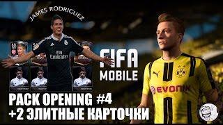 +2 ЭЛИТНЫЕ КАРТОЧКИ | FIFA MOBILE | PACK OPENING #4