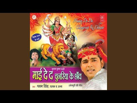 Maangi Pyar Maiya Tohse