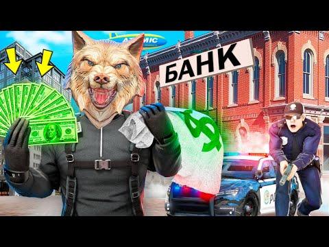 ЭКСТРЕМАЛЬНОЕ ОГРАБЛЕНИЕ БАНКА В ГТА 5 ОНЛАЙН ! - ЧЕЛЛЕНДЖИ GTA 5 ONLINE