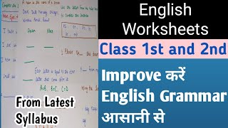 English worksheet for Class 1st and 2nd | Worksheets for Class 1st and 2nd | Class1st | Class2nd |