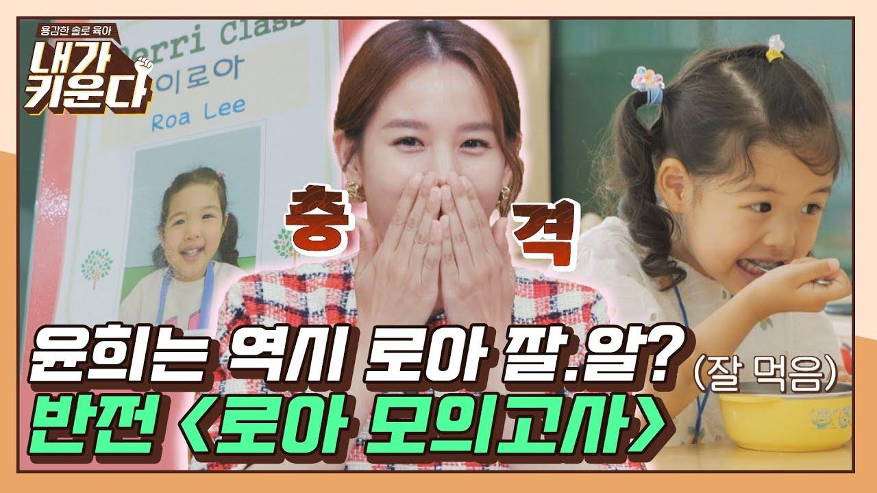 [#확끌립] 조윤희가 몰랐던 로아의 반전 생활♨️ 로아 모의고사 TEST 하기▷▶   JTBC 210730 방송