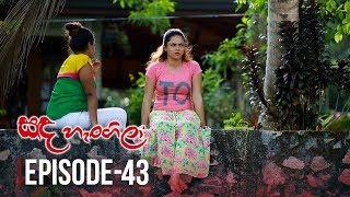 Sanda Hangila | Episode 43 - (2019-02-12) | ITN Thumbnail