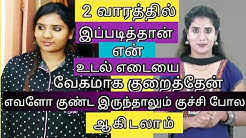 How To Loss Weight (Fast) !!     Naturally At Home    100% Natural No Side Effects/kanmani tips
