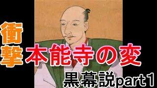 【衝撃】本能寺の変 黒幕説part1