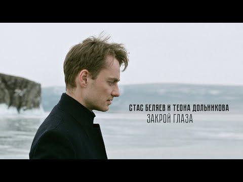 Смотреть клип Стас Беляев И Теона Дольникова - Закрой Глаза