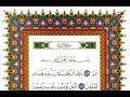 عبد الباسط عبد الصمد مرتل  سورة البقرة كاملة جودة عالية مكتوبة  HD