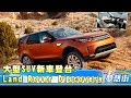 ??SUV????!????Land Rover Discovery????????57????20180417