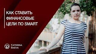 Как ставить финансовые цели по SMART. Финансовый советник Екатерина Баева.