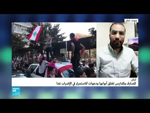 كيف تنعكس تصريحات السياسيين على الحراك اللبناني؟  - نشر قبل 1 ساعة