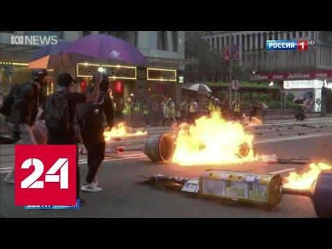 Гонконг устал от революционного психоза - Россия 24