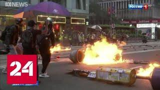 Смотреть видео Гонконг устал от революционного психоза - Россия 24 онлайн
