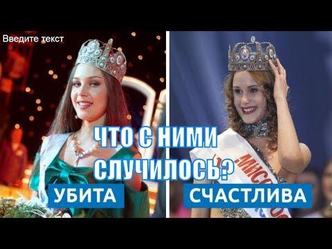 Судьба и Рок Победительниц Конкурсов Красоты ( 1990-х)