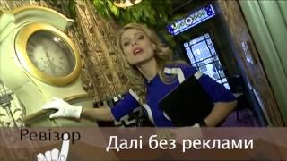 Ревизор. Выпуск 22.04.2013