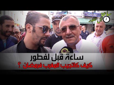 ساعة قبل لفطور : كيف كاتجيب المغرب فرمضان ؟؟