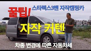 자작캠핑카리뷰. 스타렉스3밴. 캠핑카인테리어. 블루밍.…