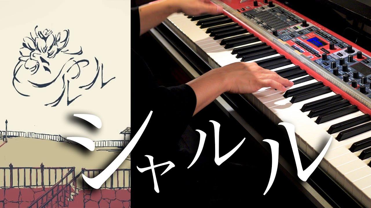「シャルル」をピアノでジャズ&ロックしてみた
