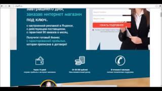Урок №11 Аналитика Яндекс Директа Отключение нецелевых объявлений Lesson 8