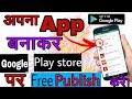 Create app and Free publish on play store | App बनाकर फ्री में app को play store में डाले!