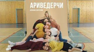 Юлианна Караулова - Ариведерчи (Премьера Клипа, 12+)
