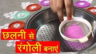 Beautiful & Easy Rangoli Designs for Diwali | छलनी से बनाये Rangoli Easy and Simple Design