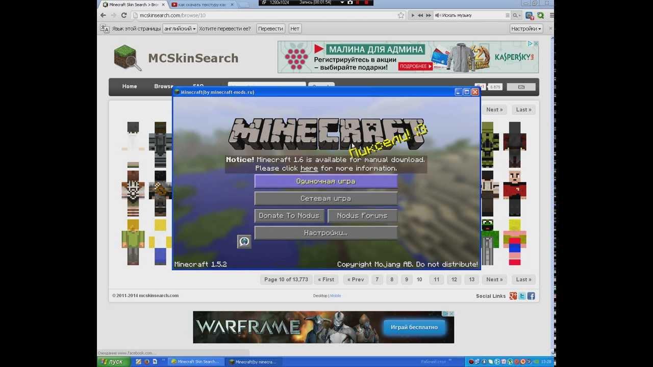 Как установить скин в Minecraft [TLauncher]