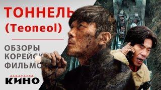 Тоннель (Teoneol) — Корейские фильмы