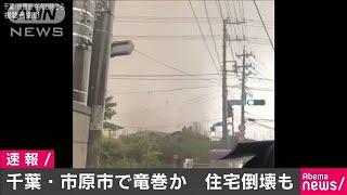 千葉・市原市で竜巻とみられる突風 住宅に被害(19/10/12)