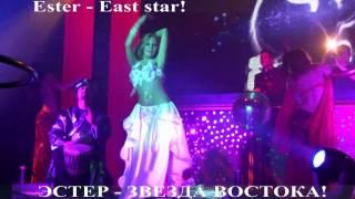 Танец живота. Эстер! Восточные танцы www.ester-show.ru