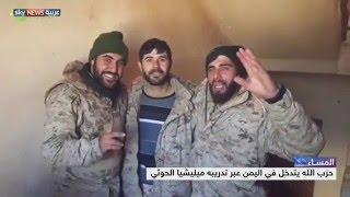 تدخلات حزب الله.. قتال.. تدريب.. تحريض.. تخطيط