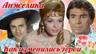 Анжелика маркиза Ангелов...и король...и султан 1964-1968 Как изменились актеры (памяти ушедших)